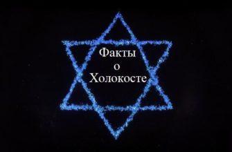 Еврейская звезда Давида с надписью факты о холокосте